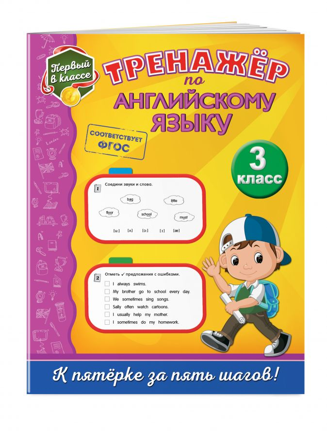 Тренажёр по английскому языку. 3-й класс М. А. Хацкевич