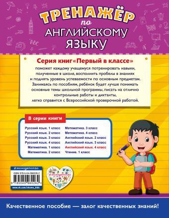 Тренажёр по английскому языку. 4-й класс М. А. Хацкевич