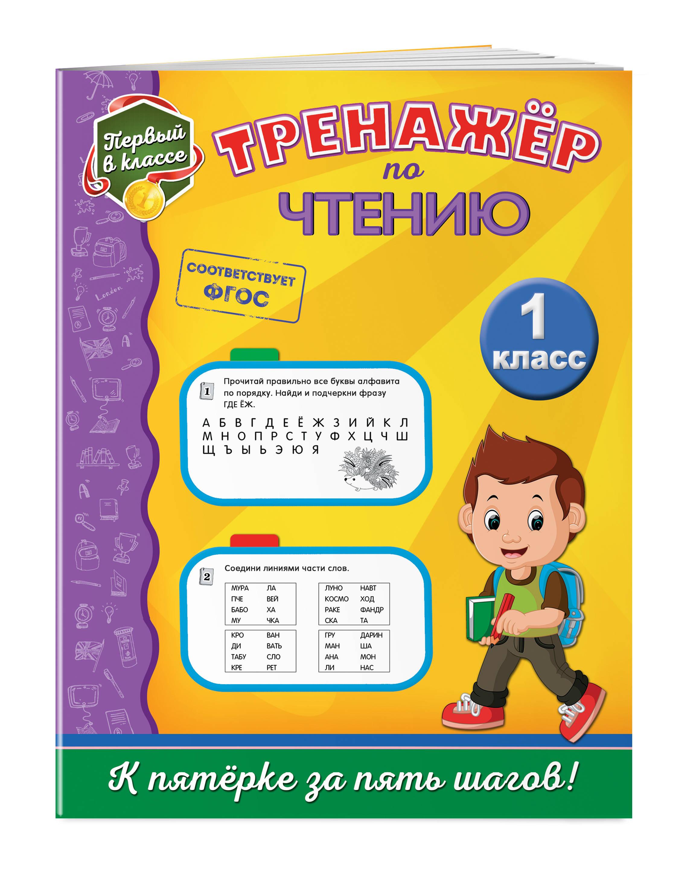 Тренажёр по чтению. 1-й класс ( Аликина Татьяна Васильевна  )
