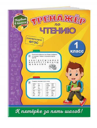 Т. В. Аликина - Тренажёр по чтению. 1-й класс обложка книги