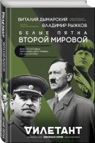 Виталий Дымарский, Владимир Рыжков - Белые пятна Второй мировой' обложка книги