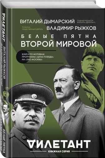 Виталий Дымарский, Владимир Рыжков - Белые пятна Второй мировой обложка книги