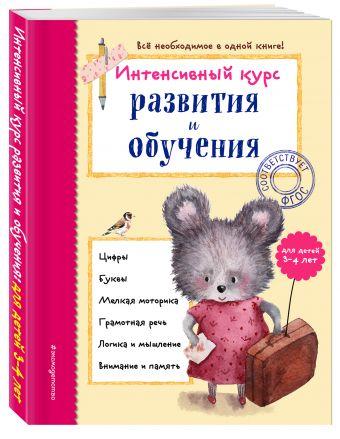 Интенсивный курс развития и обучения: для детей 3-4 лет А. В. Волох