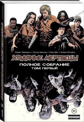 Роберт Киркман - Ходячие мертвецы. Полное собрание. Том первый обложка книги
