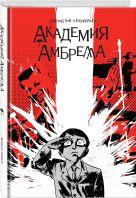 Джерард Уэй - Академия Амбрелла' обложка книги