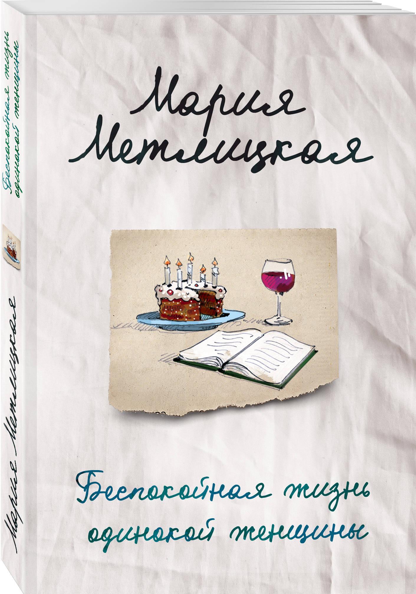 Метлицкая М. Беспокойная жизнь одинокой женщины ISBN: 978-5-04-096035-4 екатерина красавина как не остаться одинокой