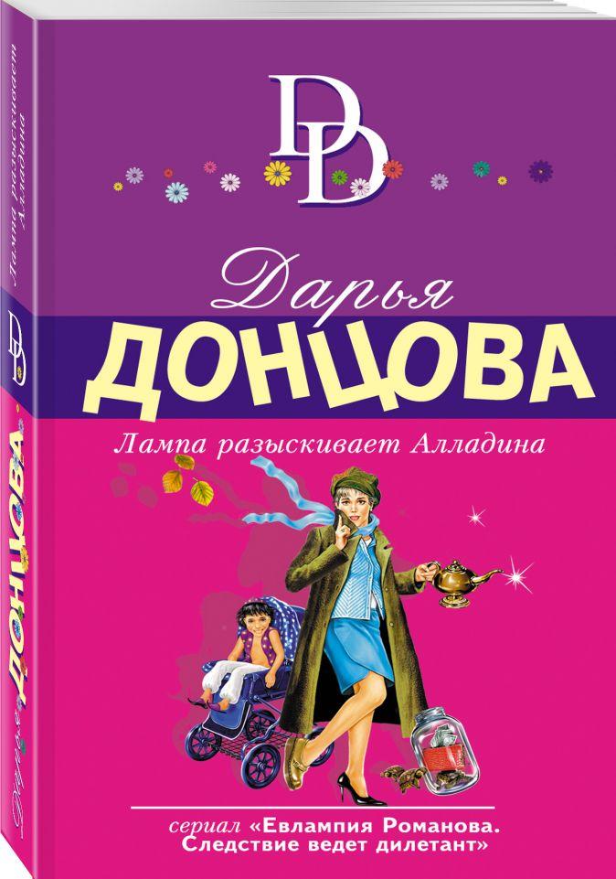 Дарья Донцова - Лампа разыскивает Алладина обложка книги