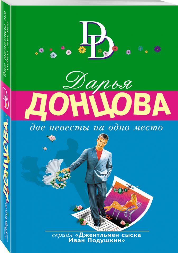 Дарья Донцова - Две невесты на одно место обложка книги