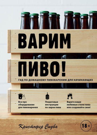 Варим пиво! Гид по домашнему пивоварению для начинающих - фото 1