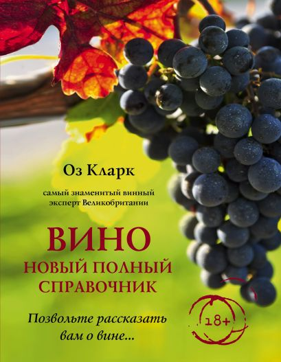 Вино. Новый полный справочник. Позвольте рассказать вам о вине - фото 1