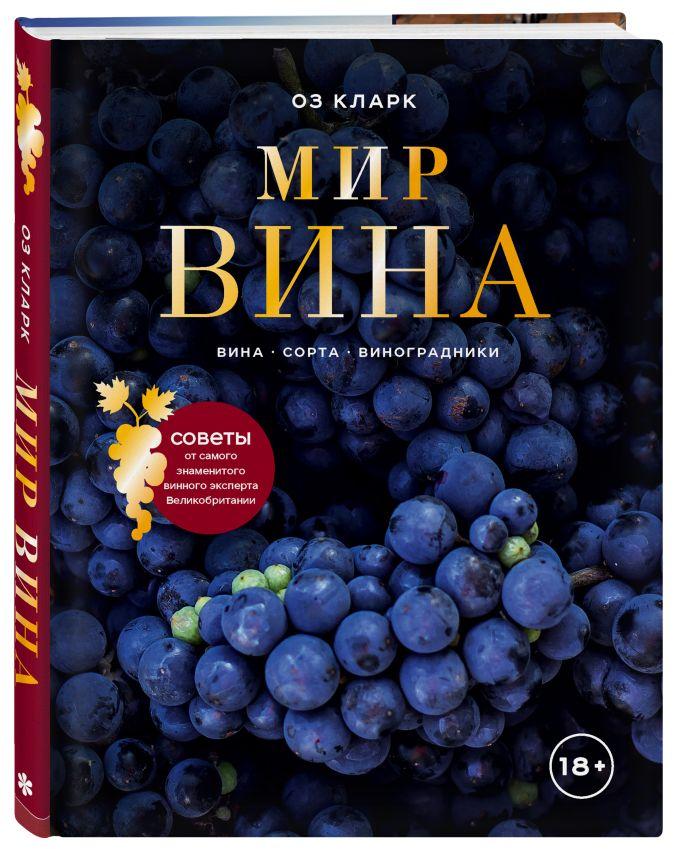 Мир вина. Вина, сорта, виноградники Оз Кларк