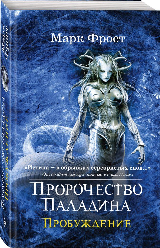 Фрост М. - Пророчество Паладина. Пробуждение обложка книги