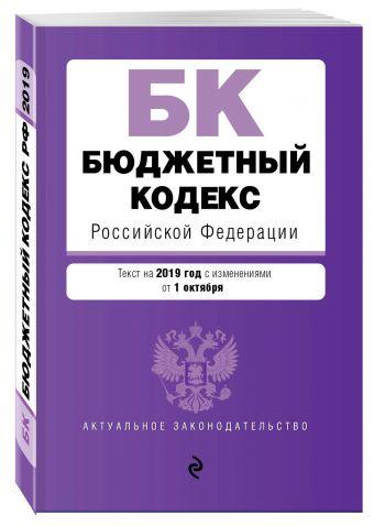 Бюджетный кодекс Российской Федерации. Текст на 2019 г. с изм. от 1 октября