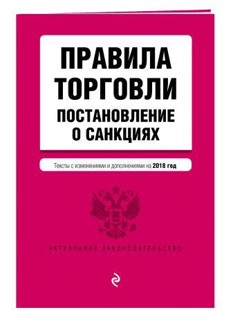 Правила торговли. Постановление о санкциях. Тексты с последними изм. на 2018 г.