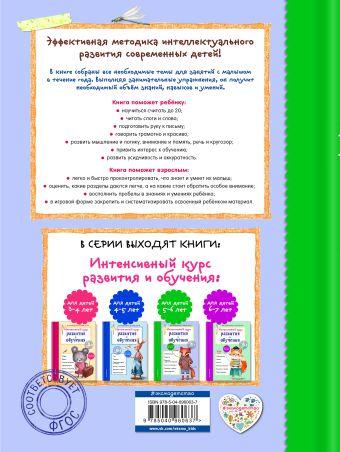 Интенсивный курс развития и обучения: для детей 5-6 лет А. В. Волох