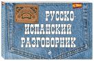 Л. С. Ястремский - Русско-испанский разговорник' обложка книги