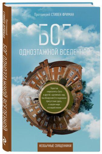 Стивен Фриман - Бог одноэтажной вселенной обложка книги