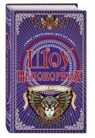 Хейли Баркер - Шоу непокорных' обложка книги