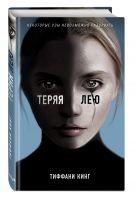 Кинг Т. - Теряя Лею' обложка книги
