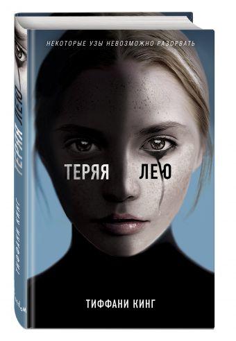Теряя Лею Тиффани Кинг