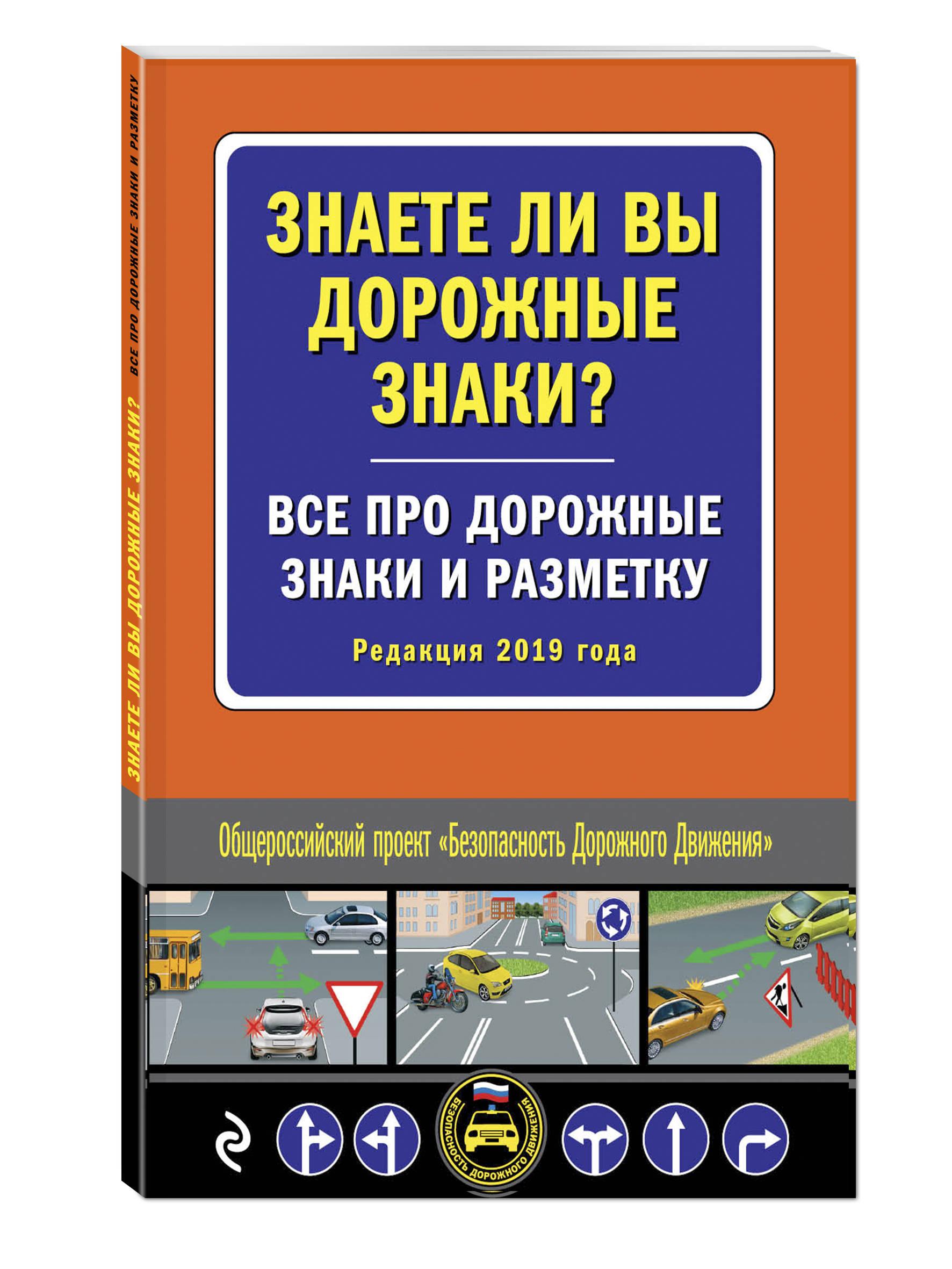 Знаете ли вы дорожные знаки? Все про дорожные знаки и разметку (Редакция 2019 г.)