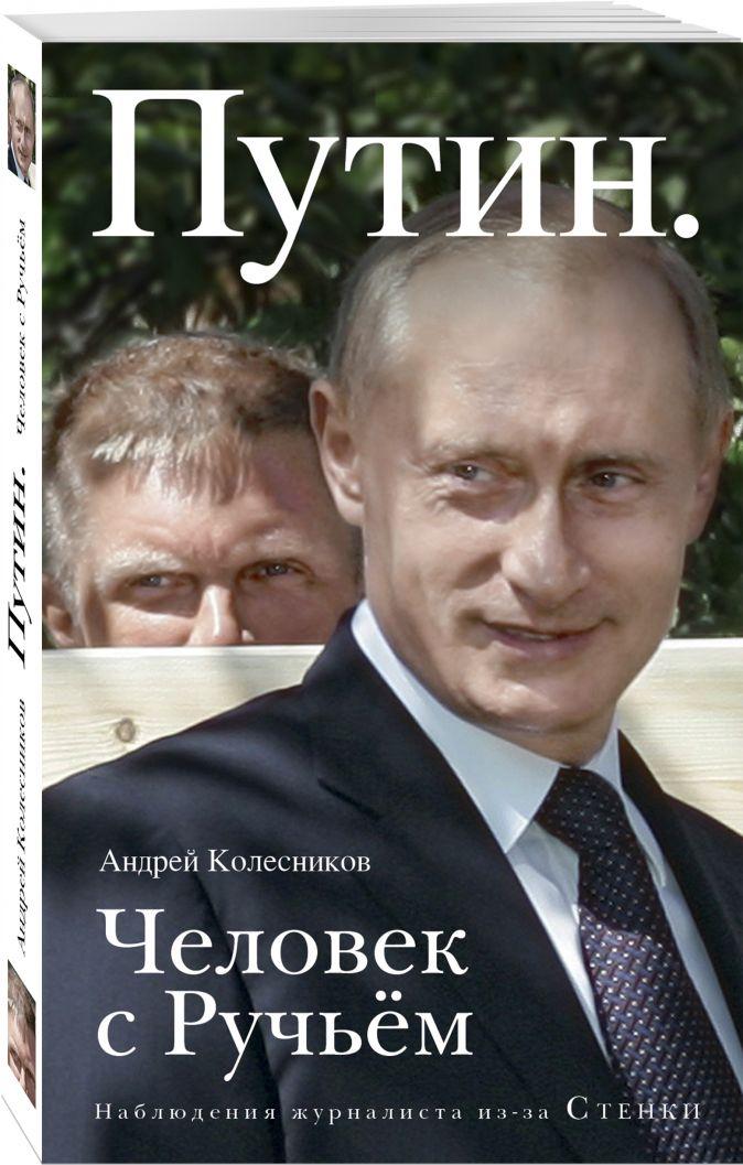 Андрей Колесников - Путин. Человек с Ручьем обложка книги