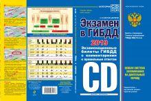 Экзамен в ГИБДД. Категории C, D, подкатегории C1, D1 (с изм. и доп. на 2019 год)