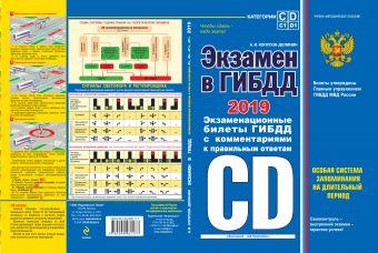 Экзамен в ГИБДД. Категории C, D, подкатегории C1, D1 (с изм. и доп. на 2019 год) Копусов-Долинин А.И.