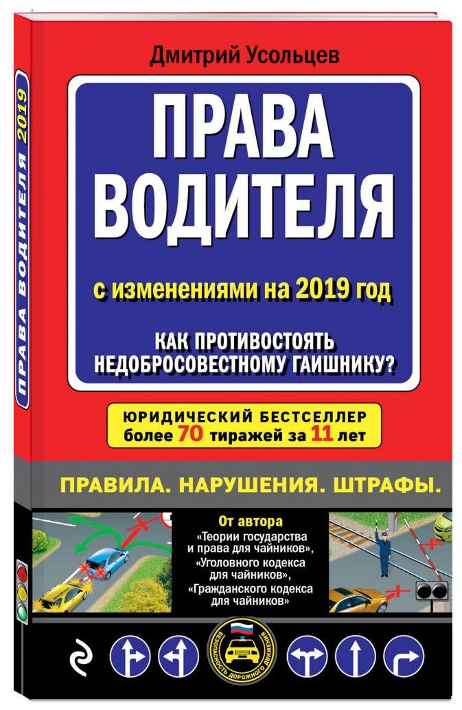 Д. А. Усольцев - Права водителя. Как противостоять недобросовестному гаишнику? (с последними изменениями на 2019 г.) обложка книги