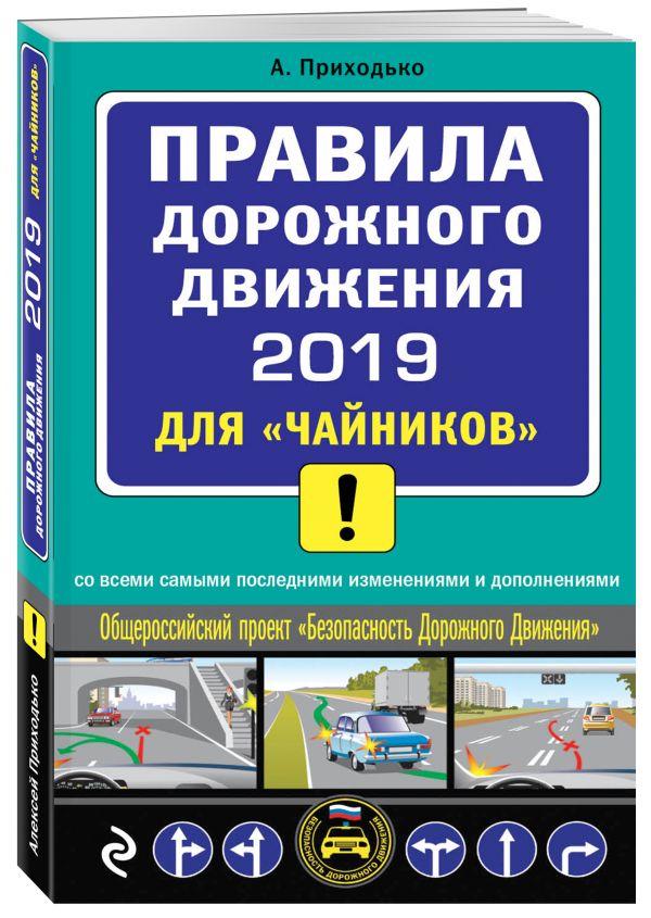 """ПДД 2019 для """"чайников"""" (со всеми самыми посл. изм.) Приходько А.М."""
