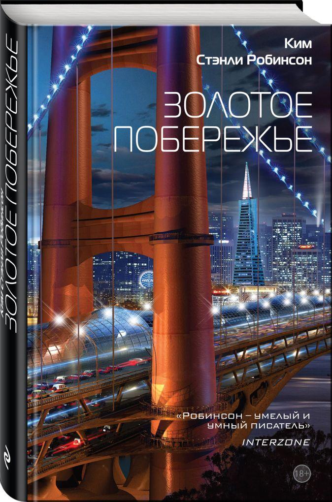 Ким Стэнли Робинсон - Золотое побережье обложка книги