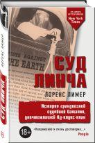 Лоренс Лимер - Суд Линча' обложка книги