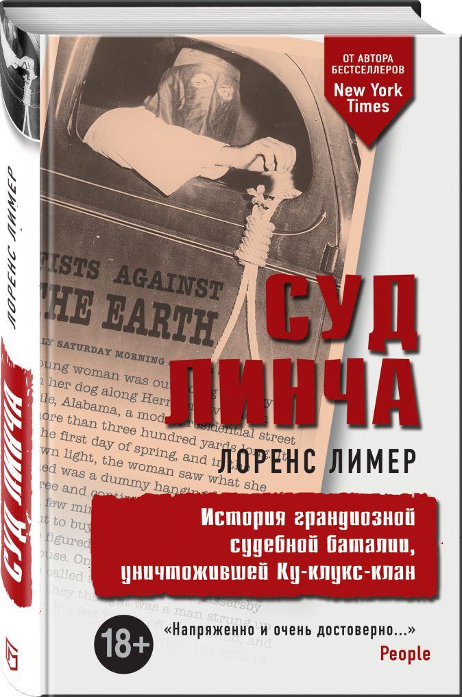 Лоренс Лимер - Суд Линча обложка книги