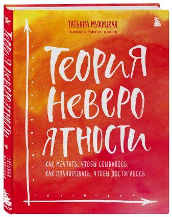 Татьяна, Мужицкая - Теория невероятности. Как мечтать, чтобы сбывалось, как планировать, чтобы достигалось обложка книги