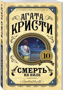 Европокет. 10 лучших книг Агаты Кристи