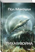 Макоули П. - Тихая война' обложка книги