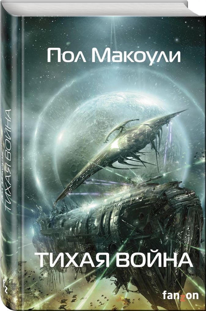 Пол Макоули - Тихая война обложка книги