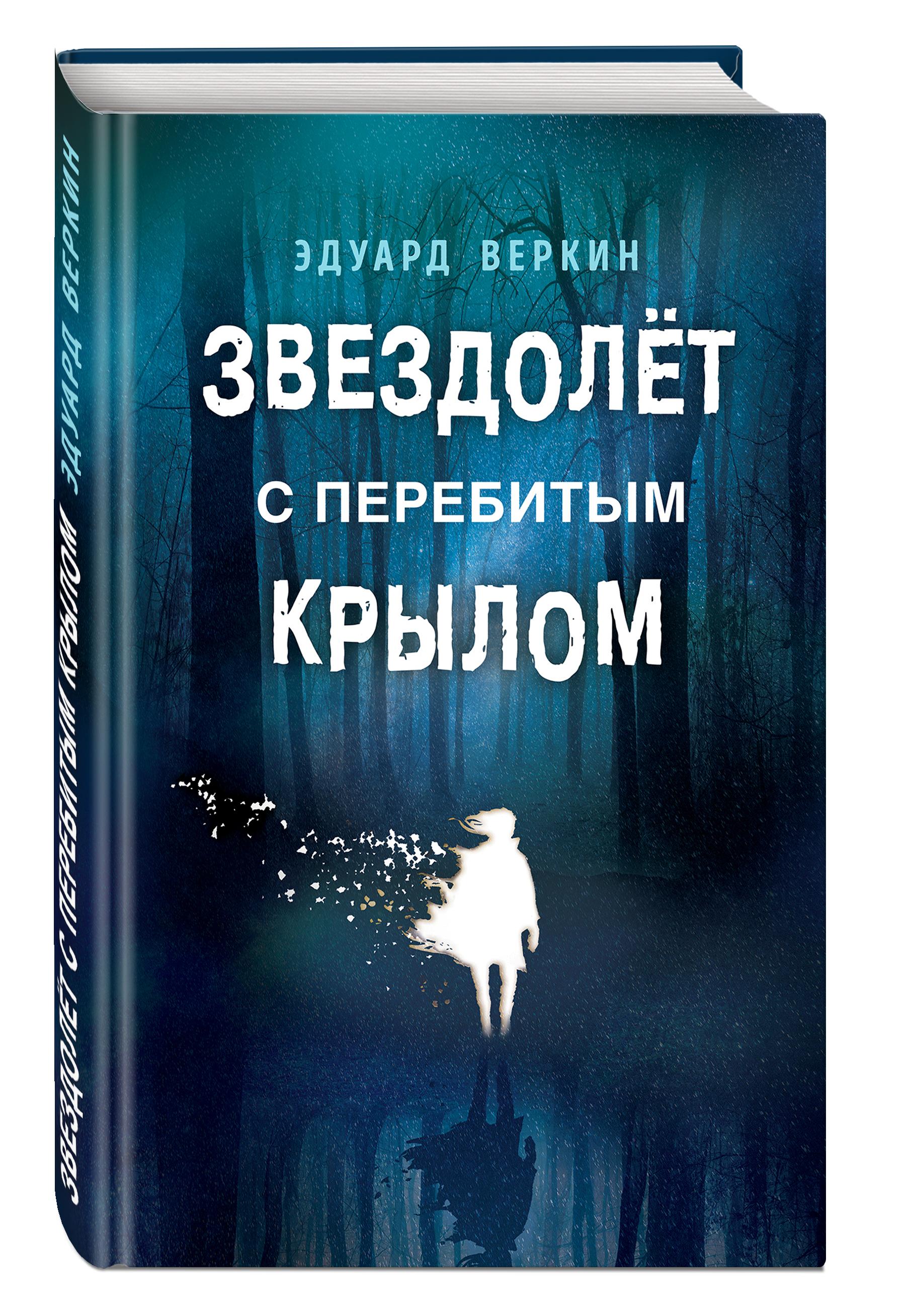 Звездолёт с перебитым крылом ( Веркин Эдуард Николаевич  )