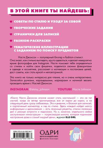 Fashion дневник от Насти Джонсон Настя Джонсон