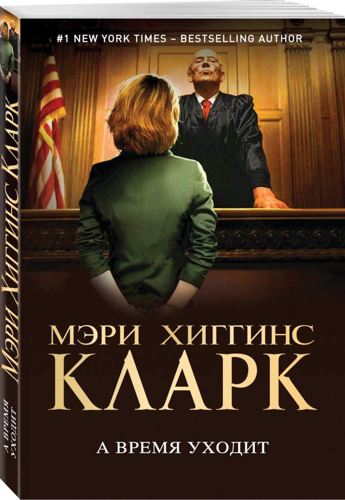 Мэри Хиггинс Кларк - А время уходит обложка книги