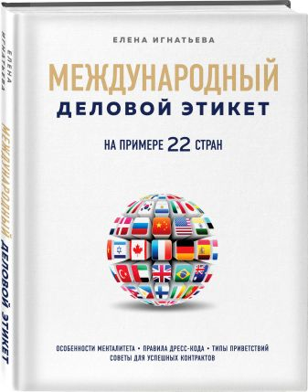 Елена Игнатьева - Международный деловой этикет на примере 22 стран обложка книги