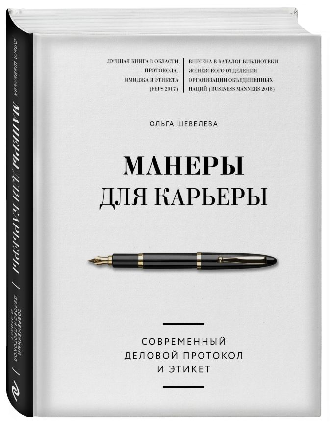 Ольга Шевелева - Манеры для карьеры. Современный деловой протокол и этикет обложка книги