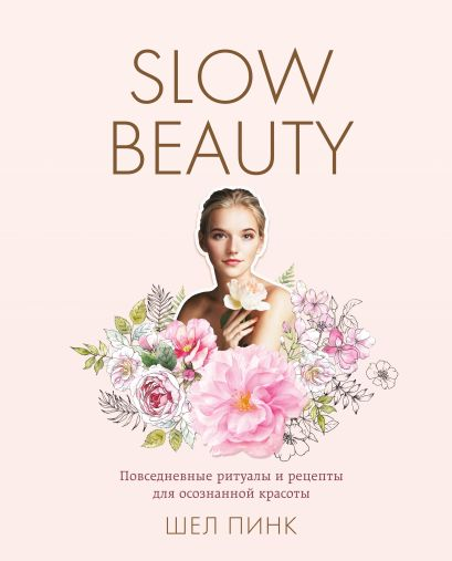 Slow Beauty. Повседневные ритуалы и рецепты для осознанной красоты - фото 1