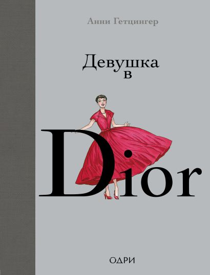 Девушка в Dior - фото 1