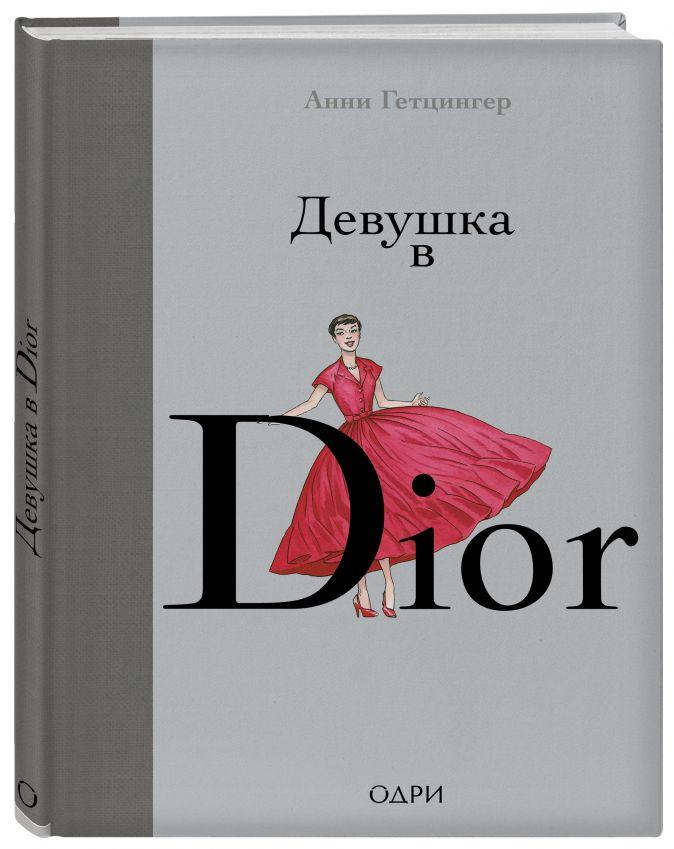 Анни Гетцингер - Девушка в Dior обложка книги
