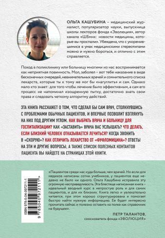 Как болел бы врач: маленькие хитрости большого здравоохранения Ольга Кашубина