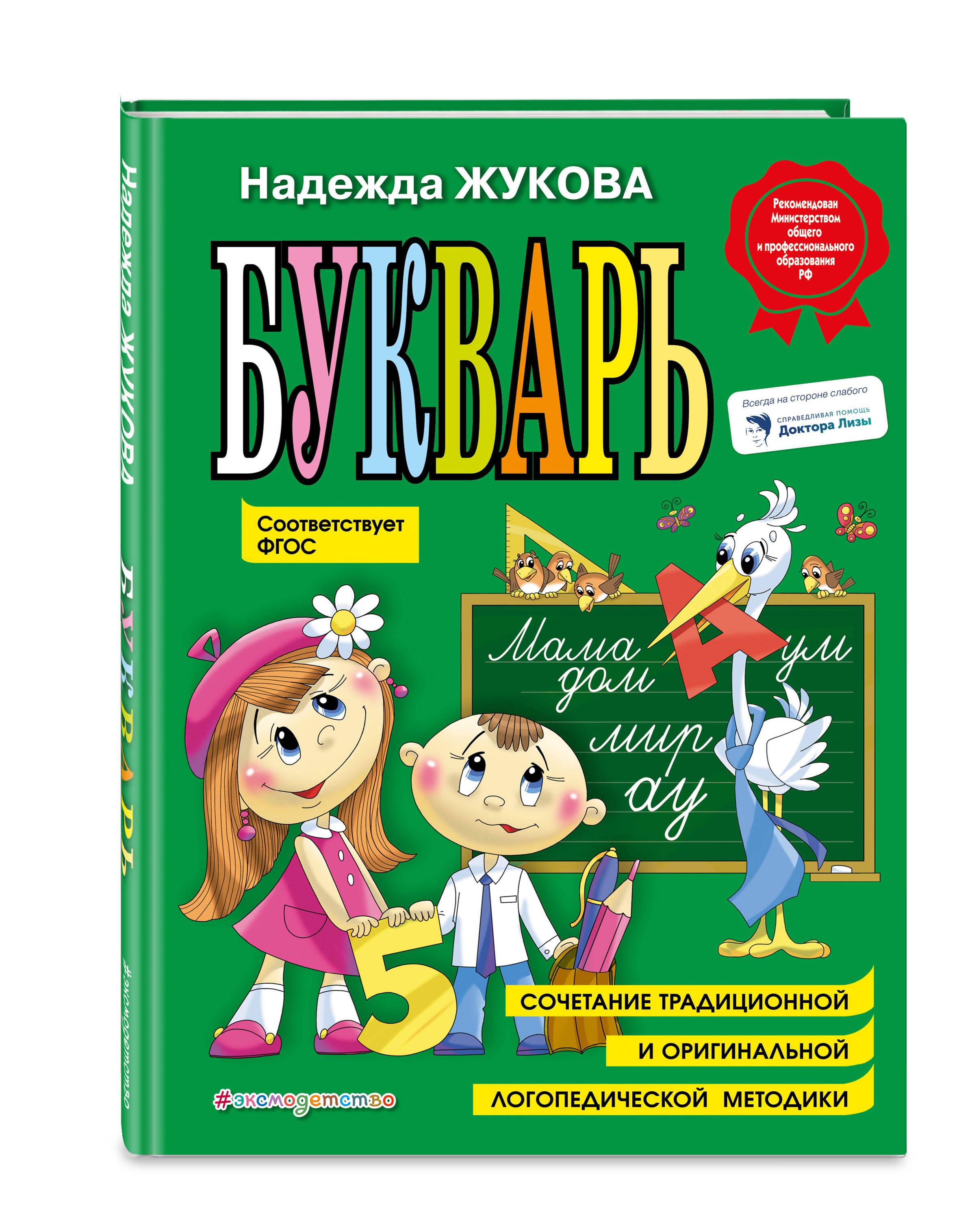 Надежда Жукова Букварь (по СанПин) надежда жукова уроки логопеда исправление нарушений речи