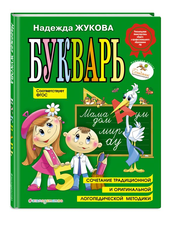 Жукова Надежда Сергеевна Букварь (по СанПин)