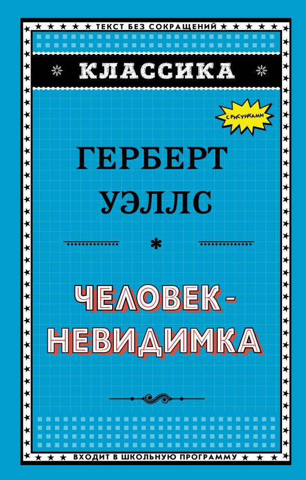 Уэллс Герберт Джордж Человек-невидимка