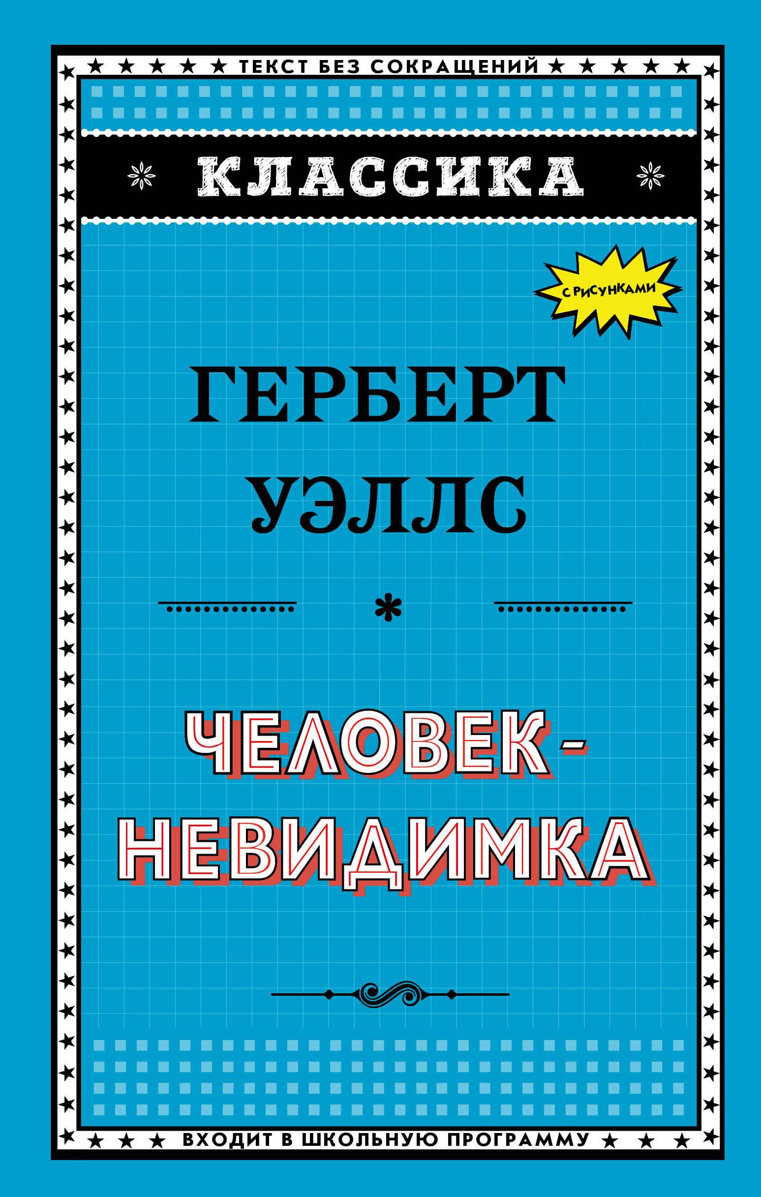 Человек-невидимка ( Уэллс Герберт Джордж  )